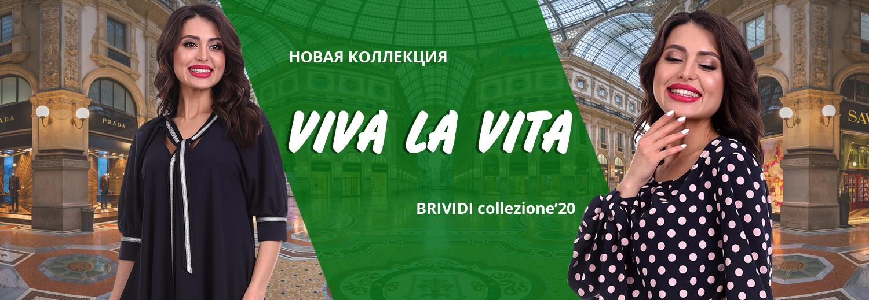 Новая коллекция VIVA LA VITA