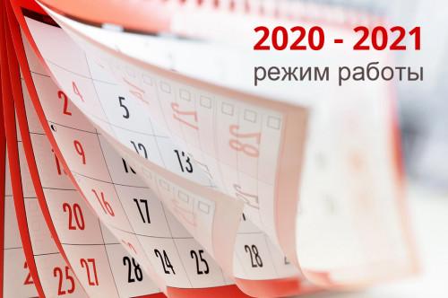 Режим работы 31.12.2020-11.01.2021!